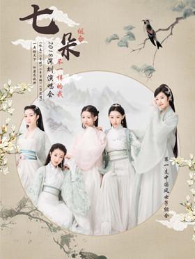 七朵组合深圳演唱会