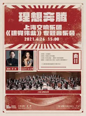上海交响乐团《建党伟业》专题音乐会(二)