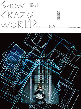 "罗志祥2017 ""CRAZY WORLD""世界巡回演唱会 上海站"