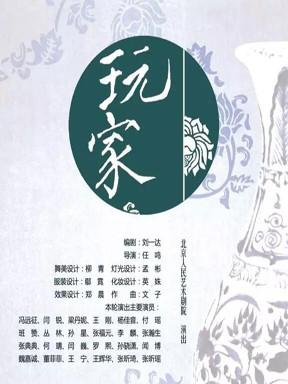 冯远征主演北京人艺明星版话剧《玩家》