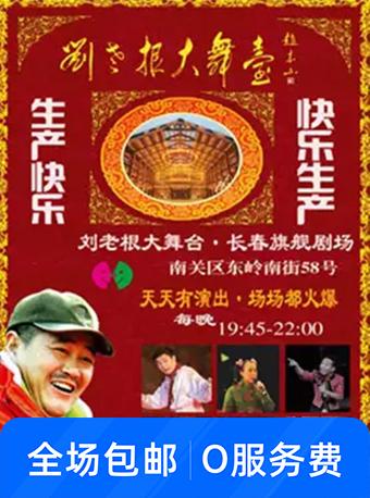 【长春】刘老根大舞台旗舰剧场