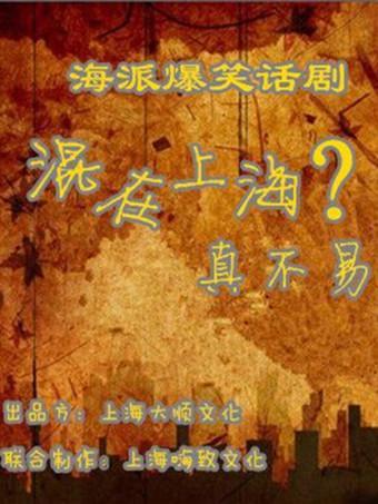 混在上海?真不易!