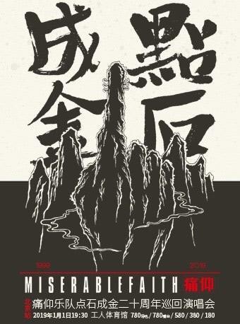 痛仰乐队北京演唱会
