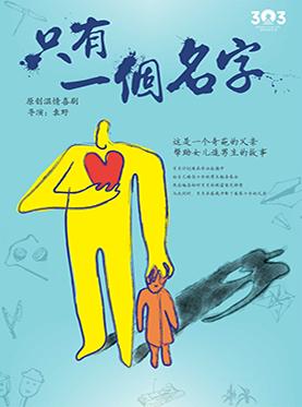 【喜剧节精选】袁野导演作品原创温情喜剧《只有,一个名字》