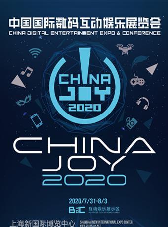 2020 ChinaJoy中国国际数码展