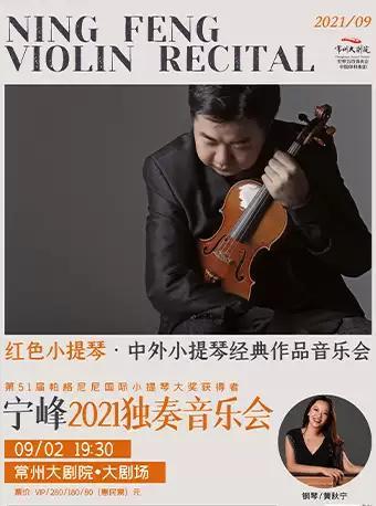 宁峰2021独奏音乐会