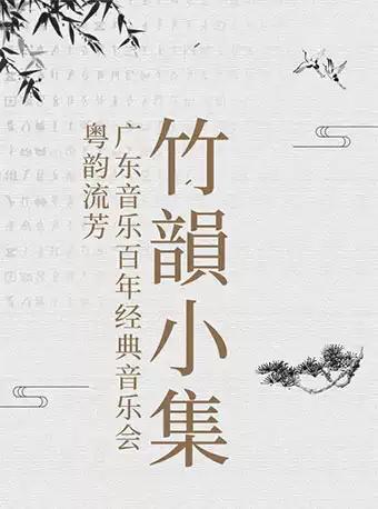 粤韵流芳-广东音乐百年经典音乐会