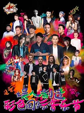 长沙彩色国际音乐节