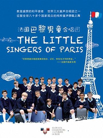 巴黎男童合唱团上海音乐会