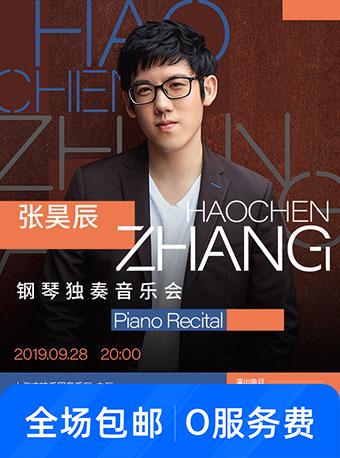 张昊辰钢琴独奏音乐会