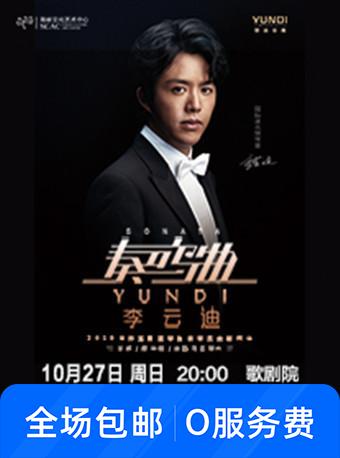 李云迪 2019世界巡回钢琴独奏音乐会