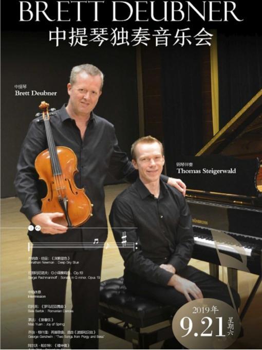 Brett Deubner中提琴音乐会
