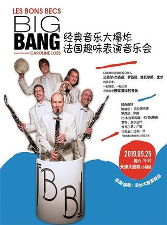 法国趣味表演音乐会《Big Bang》