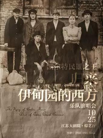 伊甸园的西方乐队南京演唱会