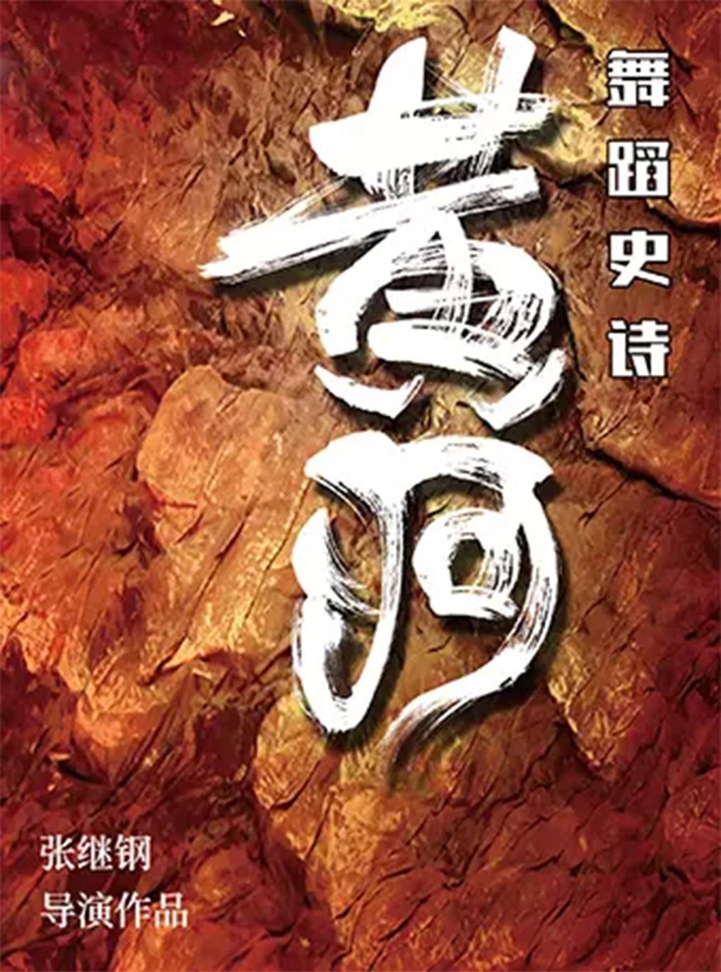 【济南】张继钢作品大型舞蹈史诗《黄河》