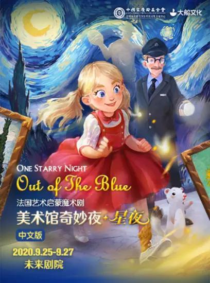 法国魔术剧《美术馆奇妙夜·星夜》中文版