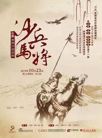 中国香港沙画戏剧《沙兵马将》