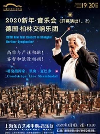 德国柏林交响乐团 2020新年音乐会
