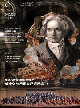 纪念贝多芬诞辰250周年音乐会(五)