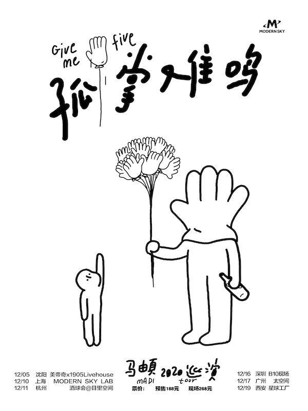 """马頔 2020""""孤掌难鸣""""巡演"""