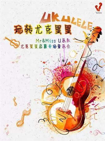 Mr&Miss U尤克里里音乐会 上海