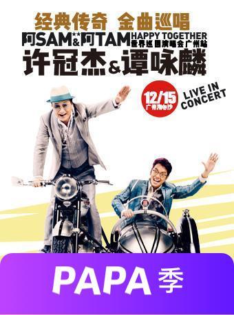 许冠杰·谭咏麟巡回演唱会-广州站