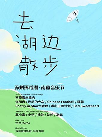 苏州环秀湖·南窗音乐节