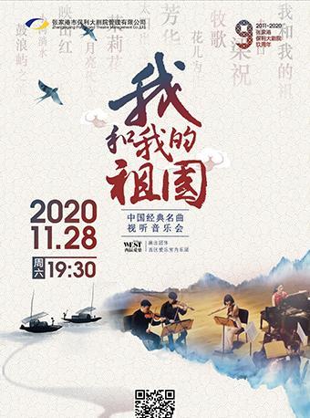 中国经典名曲视听音乐会