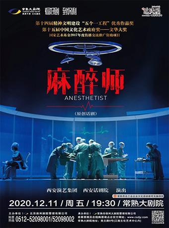 西安话剧院·话剧《麻醉师》