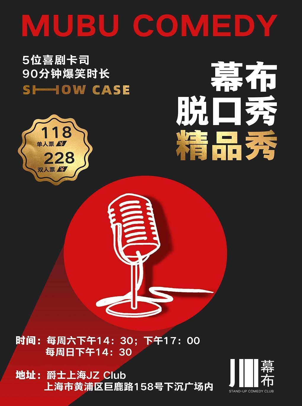 幕布脱口秀周六周日精品秀Found158