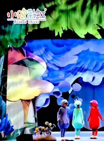 《小鸡彩虹之梦幻云岛》