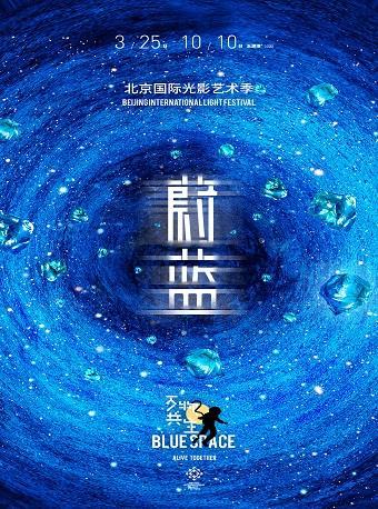 2021北京国际光影艺术季
