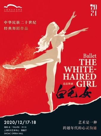 上海芭蕾舞团 经典民族芭蕾舞剧《白毛女》