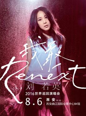 """2016刘若英""""Renext 我敢""""世界巡回演唱会 西安站"""