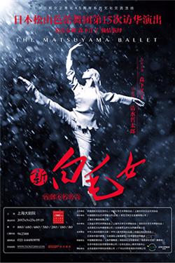 中日邦交正常化45周年系列文化交流活动 日本松山芭蕾舞团新编大型芭蕾舞剧《白毛女》