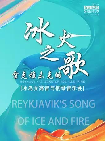 雷克雅未克的冰火之歌音乐会 天津