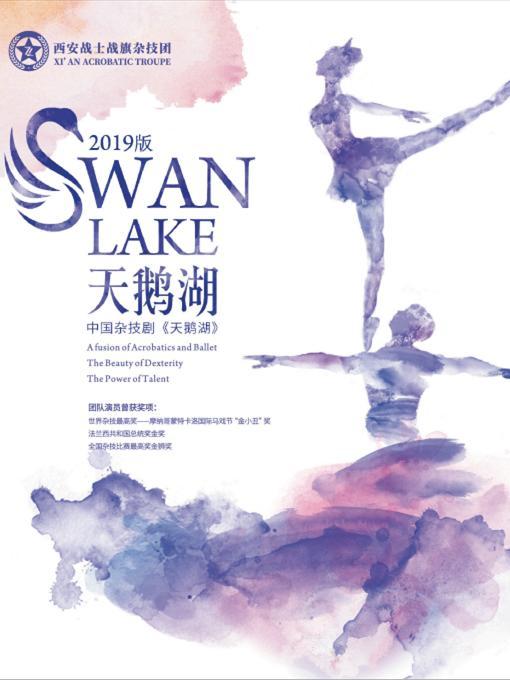 中国杂技剧《天鹅湖》·张家港站
