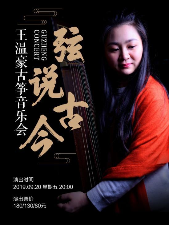 惠州 王温豪古筝独奏音乐会