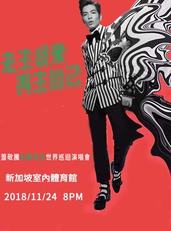 """萧敬腾2018""""娱乐先生""""巡回演唱会--新加坡站"""