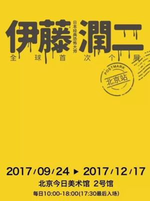 伊藤润二经典美学体验展
