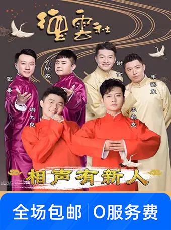 《相声有新人》2019长春站巡演