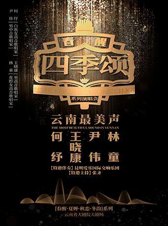 云南最美声系列演唱会 四季颂 春醒