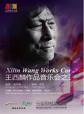 上海爱乐乐团2016-2017音乐季 王西麟作品音乐会