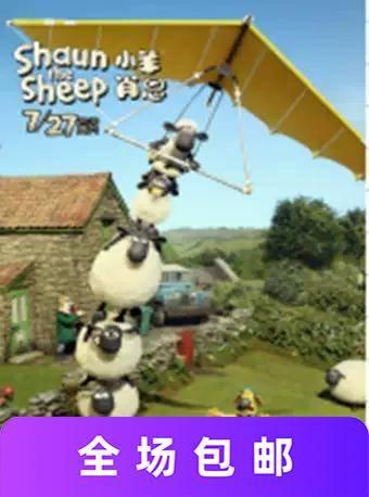 儿童剧《小羊肖恩2:外星来客》