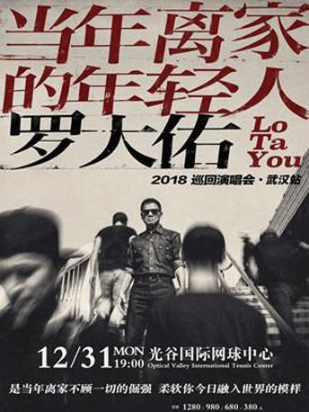 罗大佑演唱会-武汉站