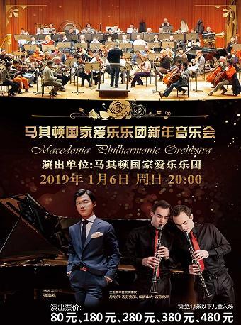 马其顿国家爱乐乐团新年音乐会