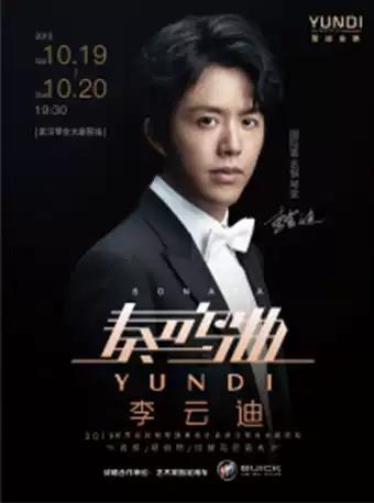 武汉李云迪  2019巡回钢琴独奏音乐会