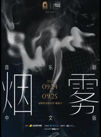 音乐剧《烟雾》中文版