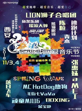 2018 奕泽X西安春浪音乐节