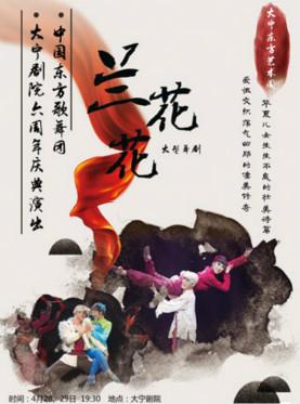 中国东方歌舞团 大型舞剧《兰花花》